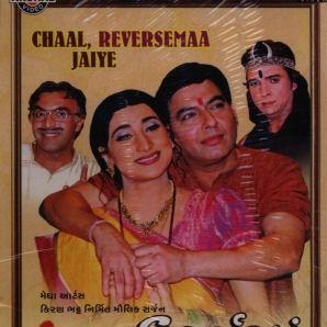 Chaal reversema jaiye