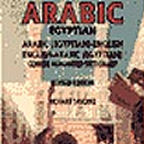 Arabic-English/English-Arabic Romanized Concise Dictionary