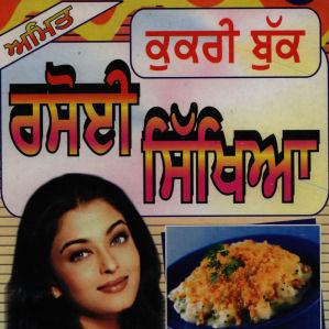 Amit Rasoi Sikhia-Cookery Book