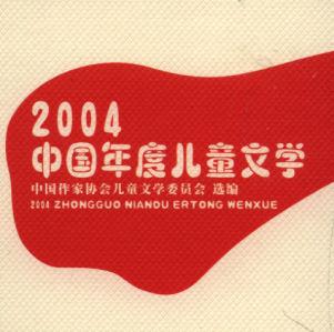 2004 zhong guo nian du er tong wen xue