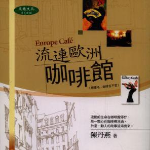 Liu lian Ou zhou kai fei guan