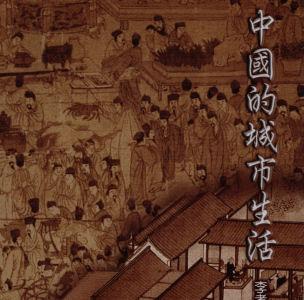 Zhong guo de cheng shi sheng huo