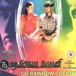 7/G Rainbow Colony