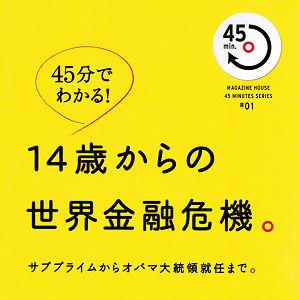 14-sai kara no sekai kin'yu kiki