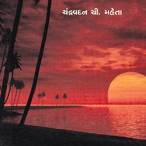 Bandha gathariyam