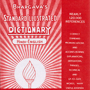 Bhargava's Standard Illustrated Dictionary: Hindi-English