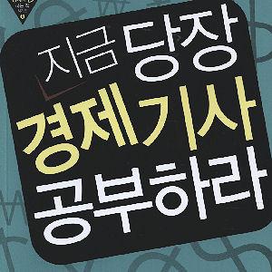 Chigum tangjang kyongje kisa kongbu hara