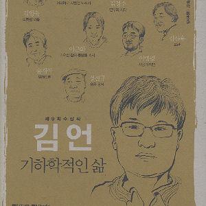 2009 che 9-hoe Midang Munhaksang susang chakpumjip