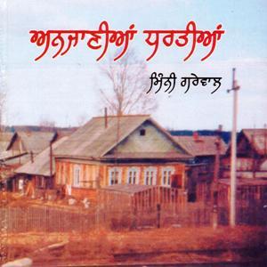 Anjaanian Dhartiyan