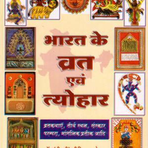 Bharata ke vrata evam tyohara