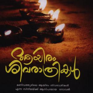 Aayram Sivarathrikal