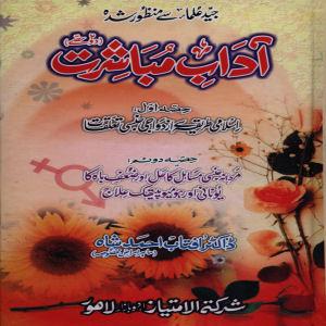 Adab-e-mubasharat
